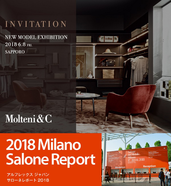 Molteni&C NEW MODEL EXHIBITION
